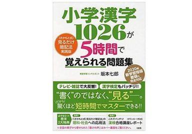 小学漢字1026