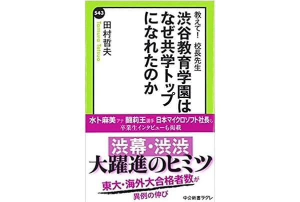 渋谷教育学園はなぜ共学トップになれたのか
