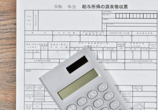 源泉徴収票と電卓