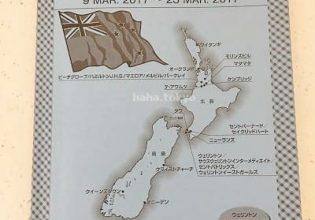 ニュージーランド資料