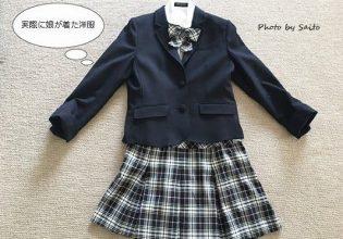 女子中学受験の面接の服側