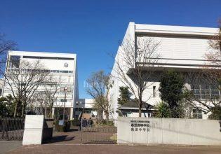渋谷幕張中学校高等学校