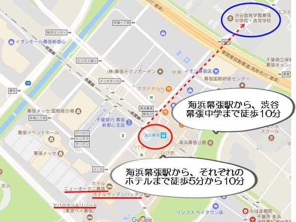 渋幕周辺のホテル